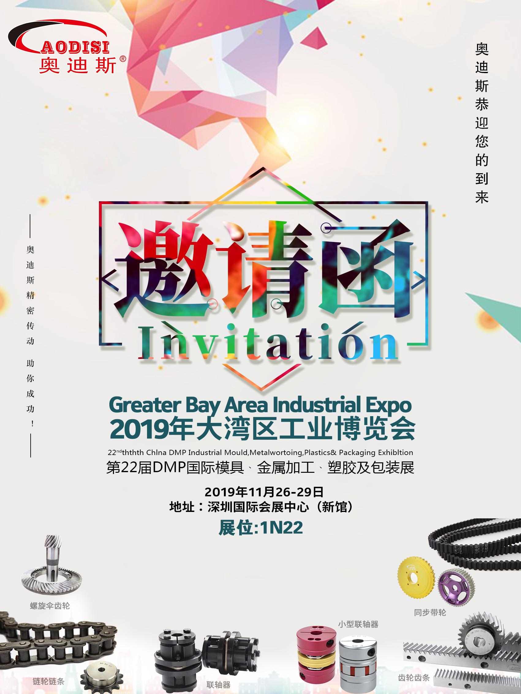 深圳展-11.26.png
